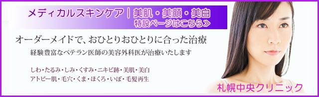 メディカルスキンケア|美肌・美顔・美白治療はこちら札幌中央クリニック