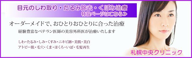 目元のしわ取り・たるみ除去・くぼみ治療はこちら札幌中央クリニック