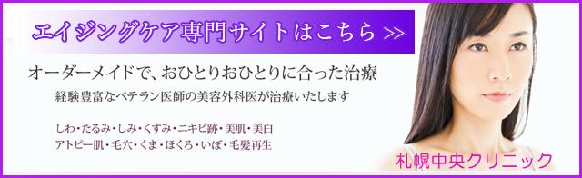 若返りアンチエインジング専門サイトはこちら札幌中央クリニック
