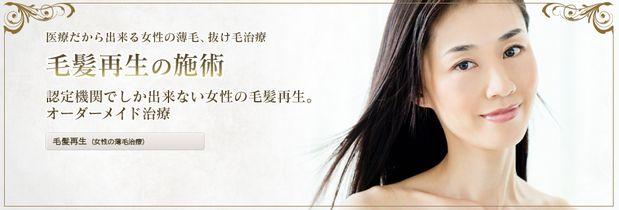 毛髪再生(女性薄毛治療)