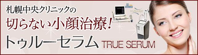札幌中央クリニックの切らない小顔治療!トゥルーセラム